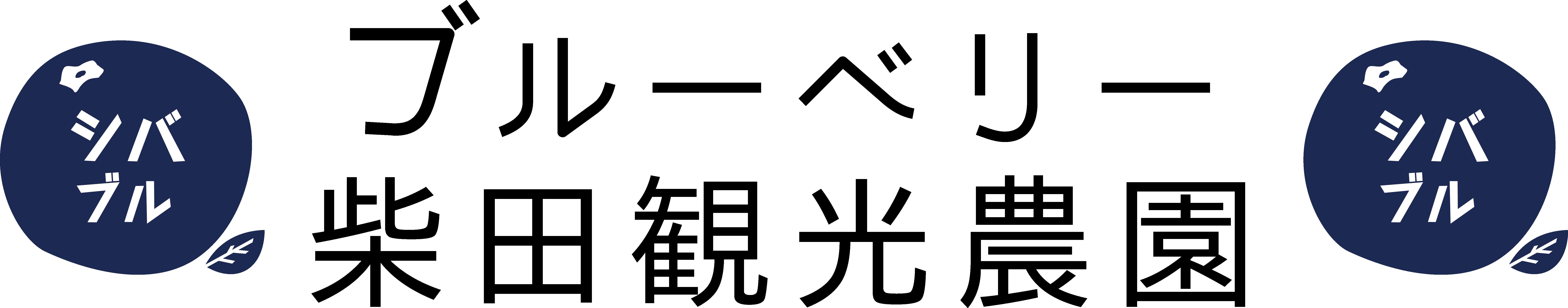 ブルーベリー柴田観光農園【シバブル】のホームページ