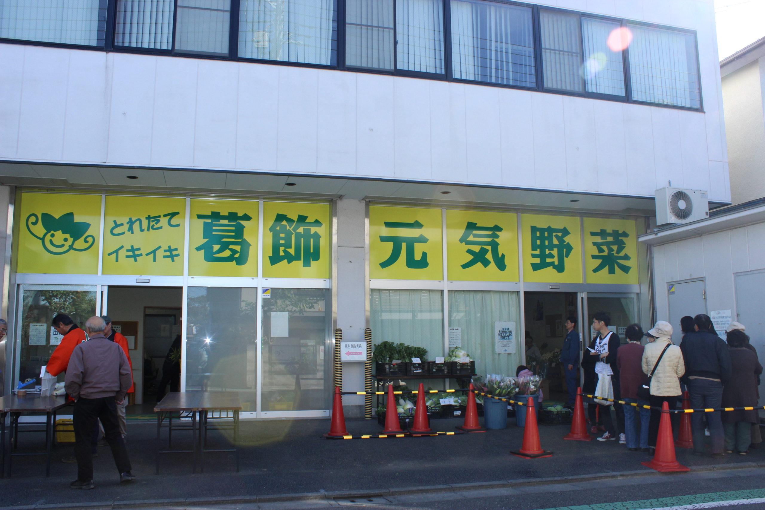 葛飾元気野菜直売所