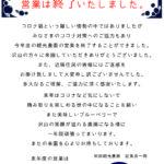 ブルーベリー狩り東京関東シバブル営業終了